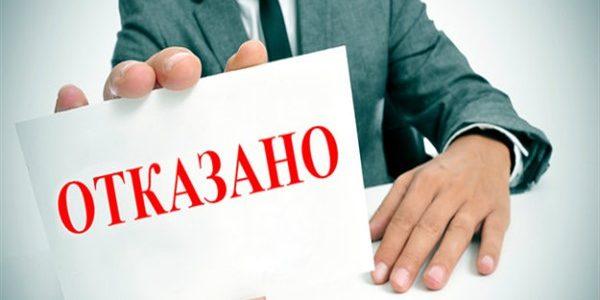 Альфа банк отказал в кредите почему