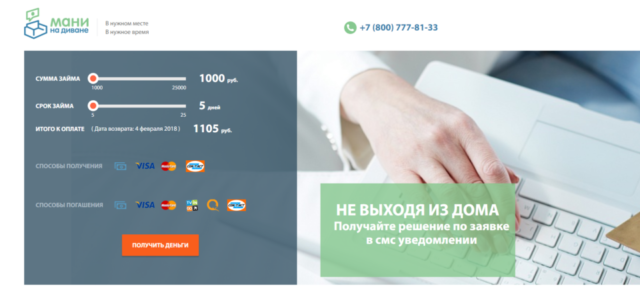 Микрозайм онлайн с плохой кредитной историей на киви