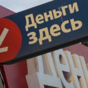 Крупнейшие МФО России