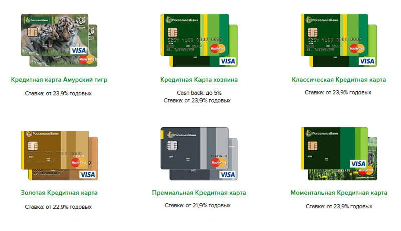 россельхозбанк онлайн заявка на кредитную карту с моментальным решением займ с автоматическим одобрением