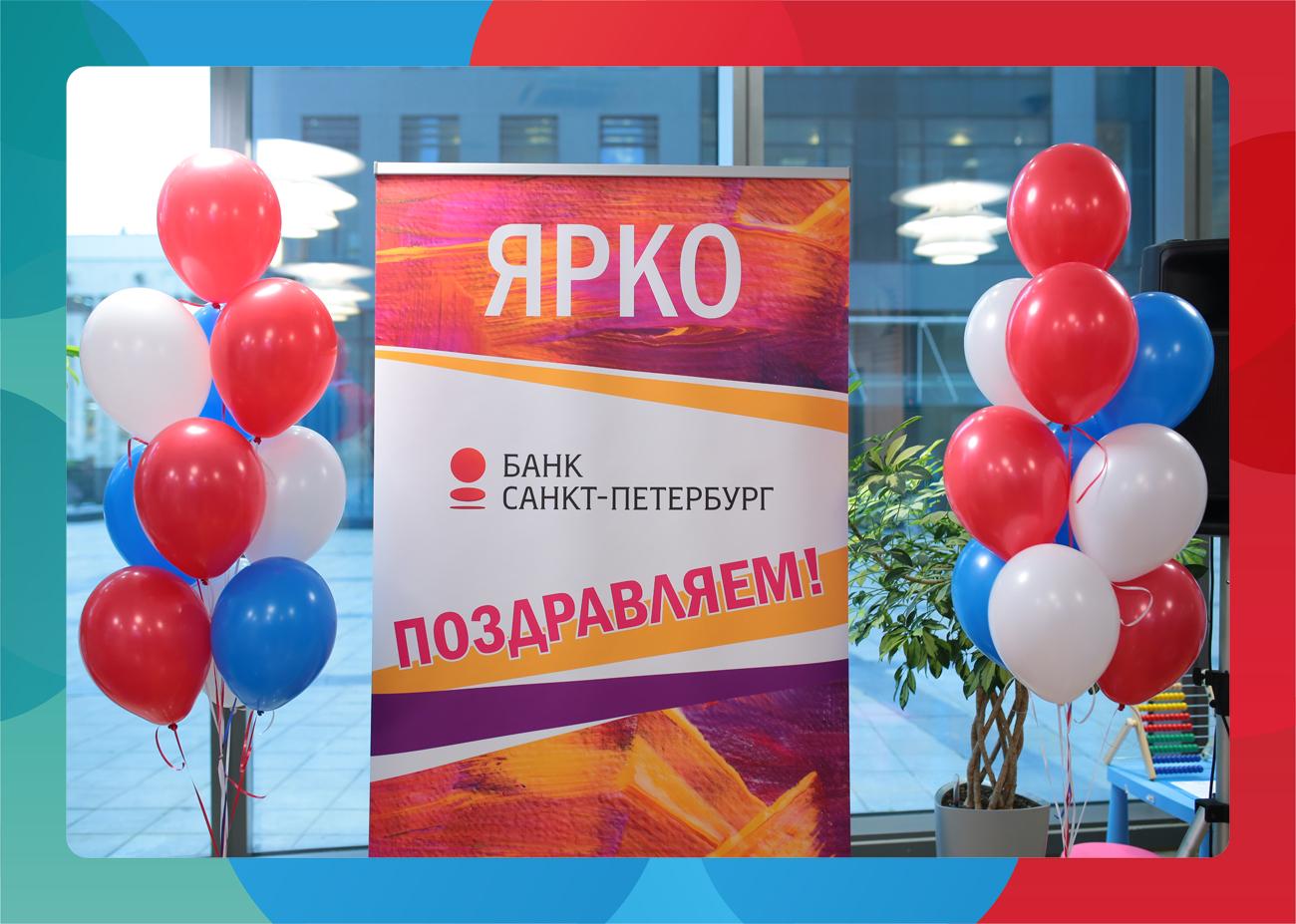 Кредитная карта Банка Санкт-Петербург - оформить онлайн заявку, отзывы, условия