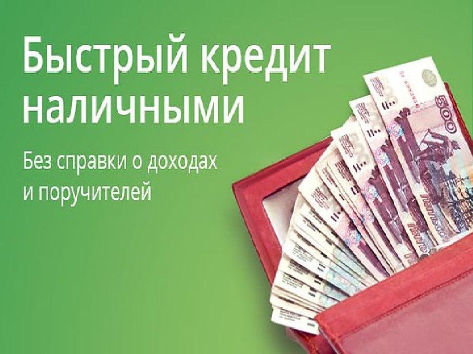 займы онлайн на карту без проверок срочно с плохой кредитной историей по всей россии с 18