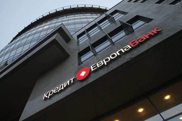 кредит европа банк набережные телефон горячей линии втб банка бесплатный телефон для клиентов