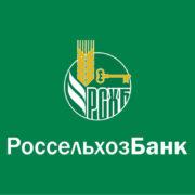 Онлайн заявка на кредит в Россельхозбанке наличными