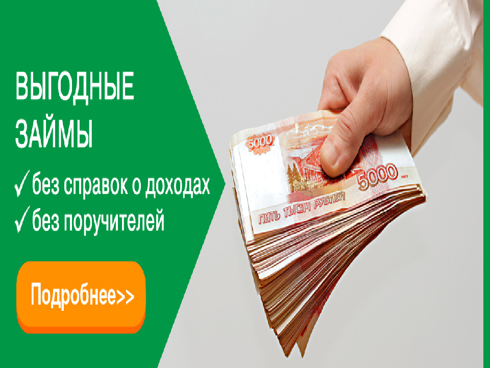 Займы без документов в перми