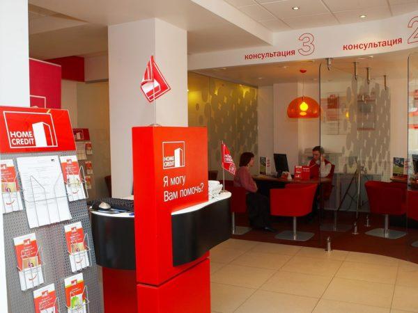 отзывы о банке хоум кредит от заемщиков в спб