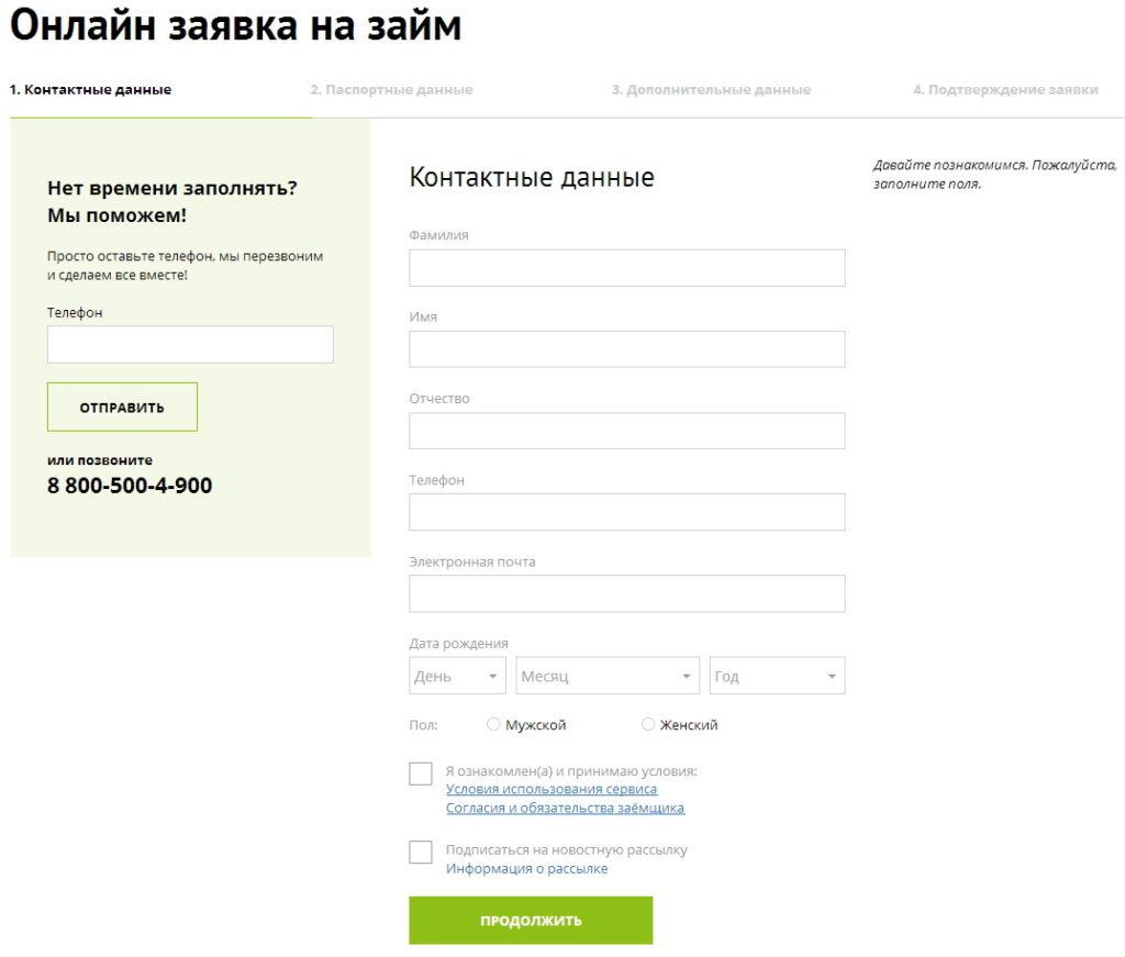 получить онлайн займ в Кредит Плюс