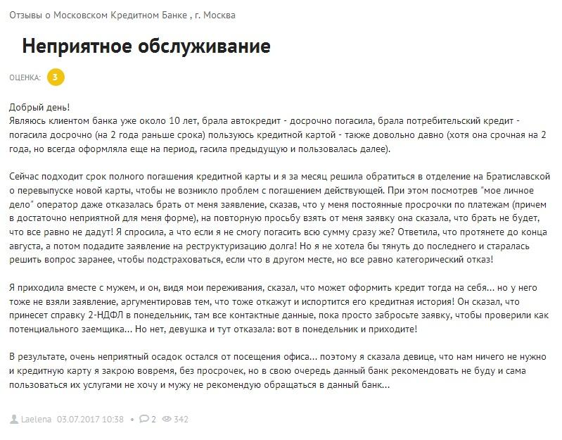 Московский кредитный банк пермь отзывы