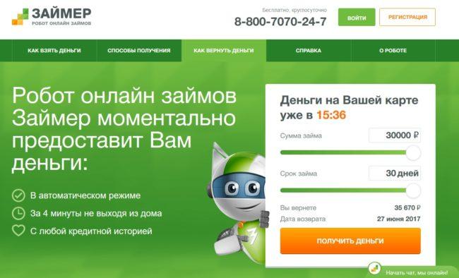 кредит онлайн 30000 рублей взять микрозайм с маленьким процентом