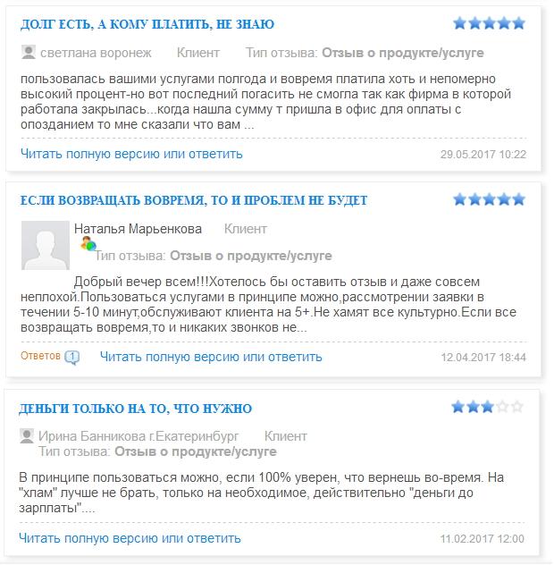банк хоум кредит отзывы сотрудников кредитный специалист москва