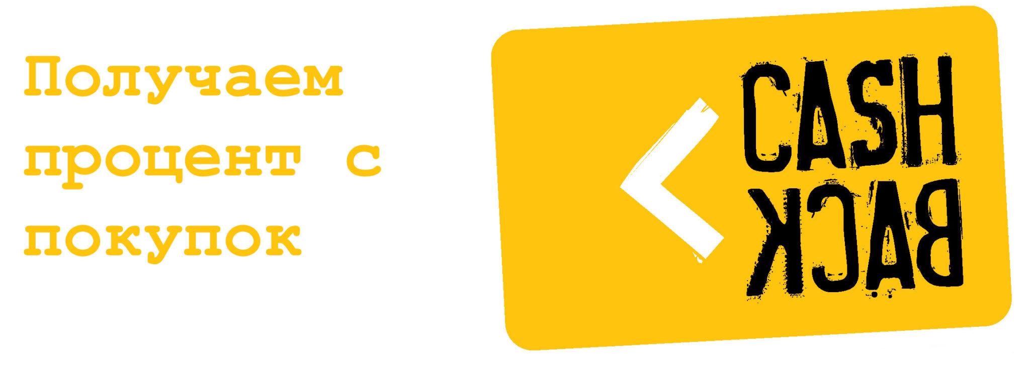 Изображение - Онлайн заявка на кредит на карту кукуруза cashback-rgb-100mm