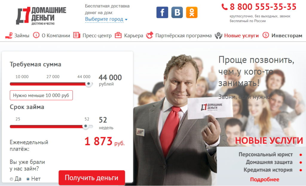 займ на 25000 рублей на карту