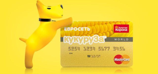 кукуруза евросеть банк как взять кредит