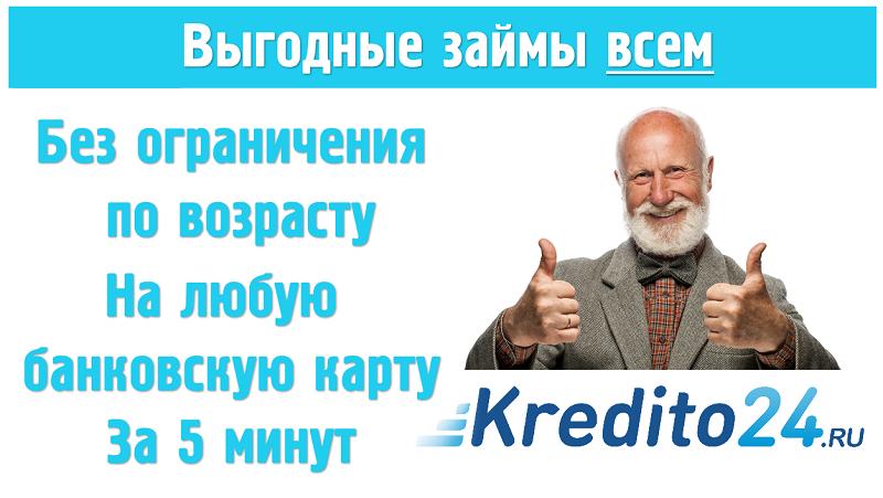 выгодные онлайн займы кредито 24