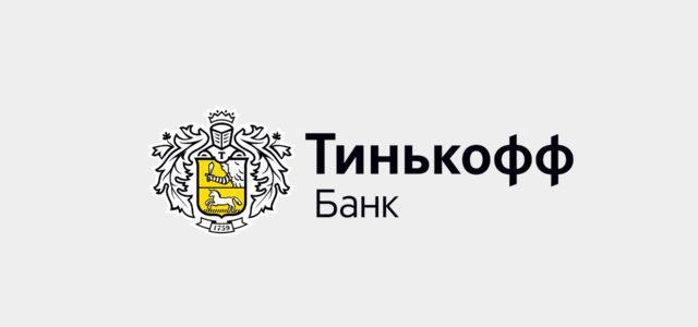 Картинки по запросу Потребительский кредит под залог в Тинькофф Банке
