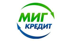 срочные кредиты МигКредит