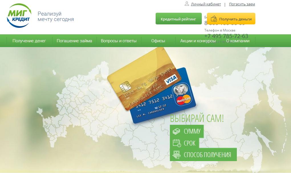 мфо мигкредитоформить кредитную карту с льготным периодом