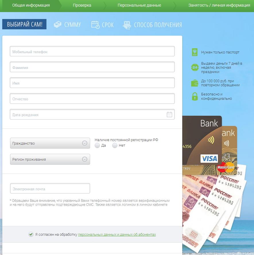 заявление на получение микрокредита