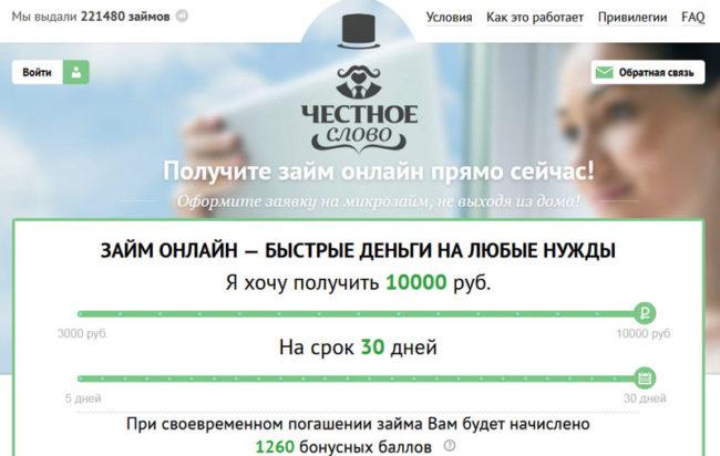 заполнить заявку на кредит в альфа банк онлайн ответ