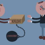 Отказаться от страховки по кредиту – как это можно сделать