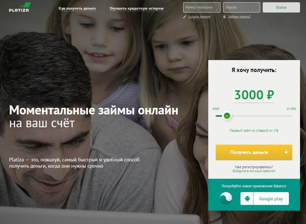 главная страница сайта микрофинансовой организации