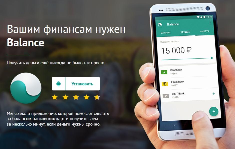 мобильное приложение platiza