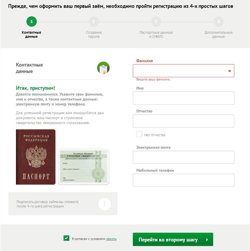 онлайн заявка в Платиза