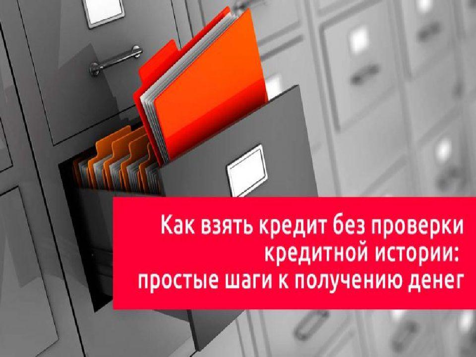 банк восточный документы на кредит