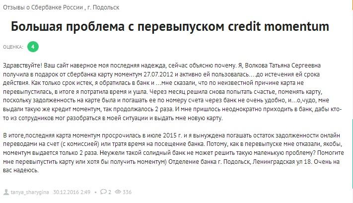 сбербанк оформление кредита онлайн