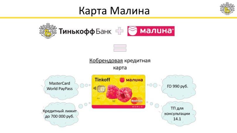 лечения тинькофф банк кредитная карта оформить книга конкретная, если