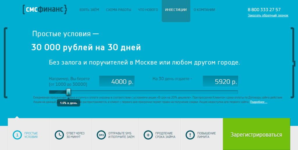 главная страница сайта микрокредитной компании