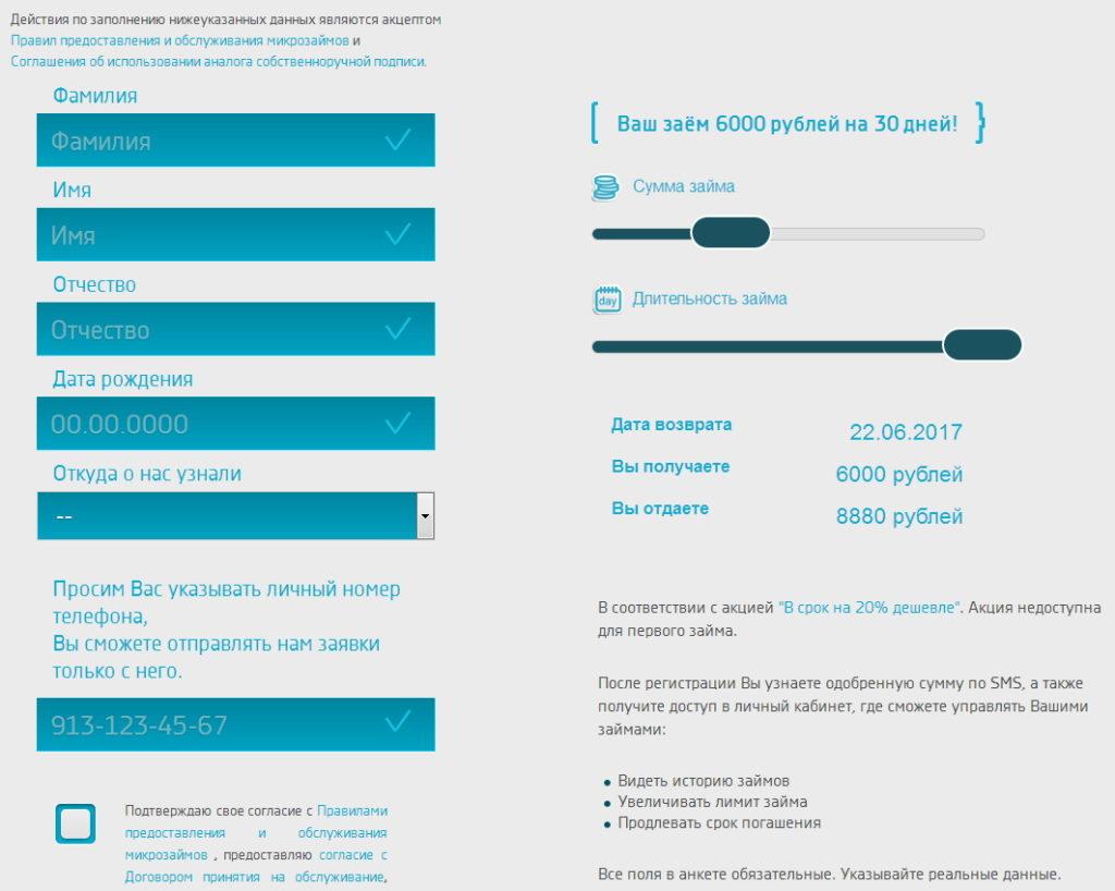 регистрационная форма мкк