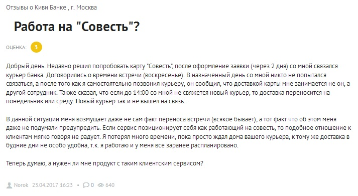 банк совесть вакансии москва