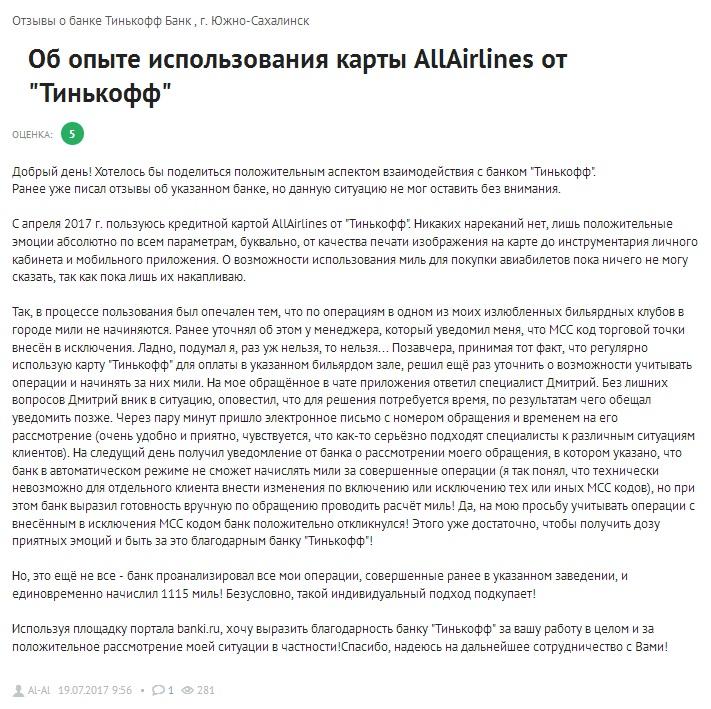 Россия, Николаевск-на-Амуре отзывы о тинкоффе банке себе:
