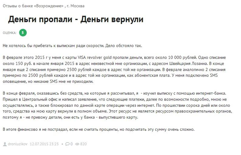 Справка по форме банка возрождение скачать характеристику с места работы в суд Старослободский переулок