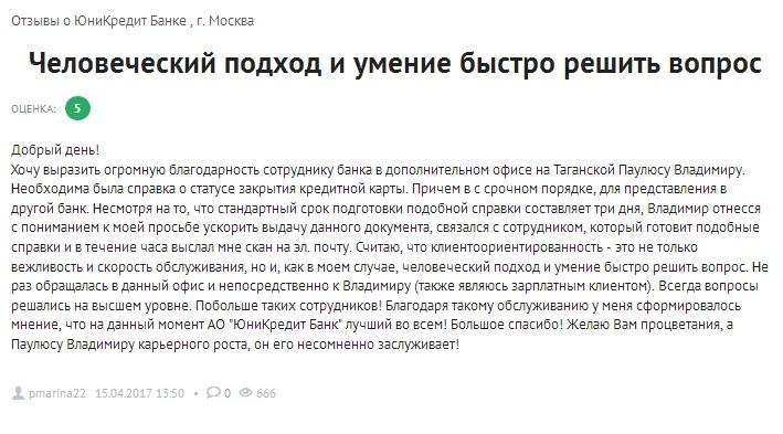 Платежные компании в россии