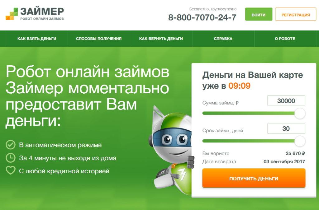 Сайт микрокредитной компании