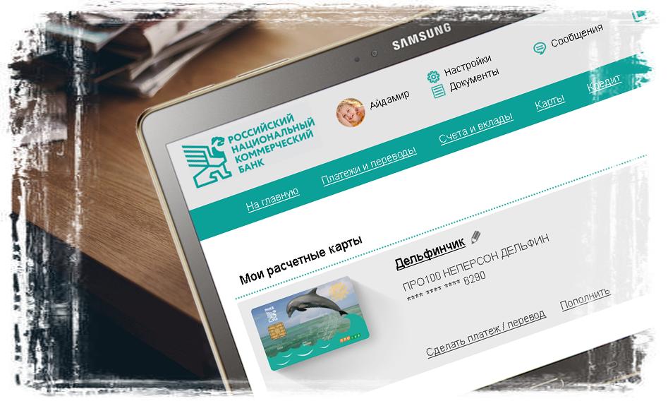 Кредитная карта РНКБ - онлайн заявка, условия, отзывы
