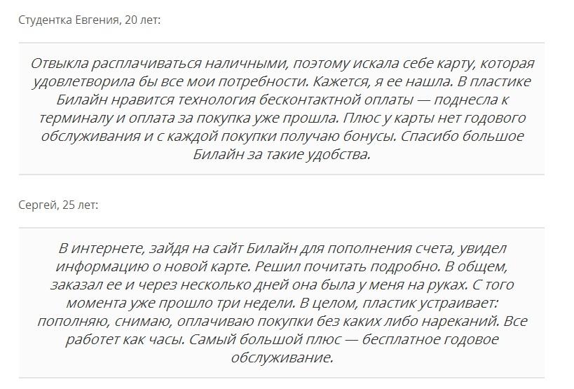 оформить кредитную карту билайнзаймы без отказов на карту income-bank.ru