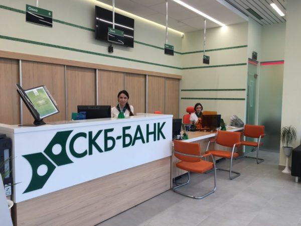 скб банк кредит наличными без справок и поручителей онлайн