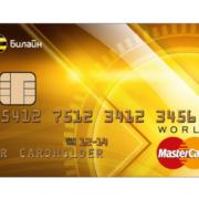 оформить онлайн заявку на кредитную карту билайн узнать по номеру телефона на кого зарегистрирован номер