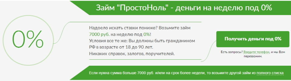 кредит на 7000 руб
