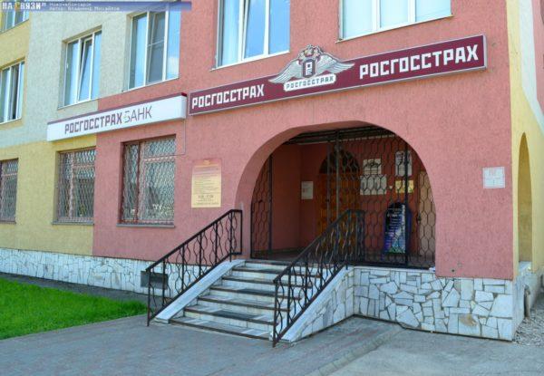 Кредит наличными в Росгосстрах Банке - оформить заявку онлайн, ответ сразу, условия