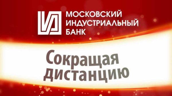 ставка кредита в московском индустриальном банке мкб калькулятор ипотечного кредита