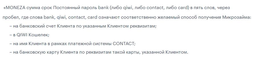заявка на мини кредит
