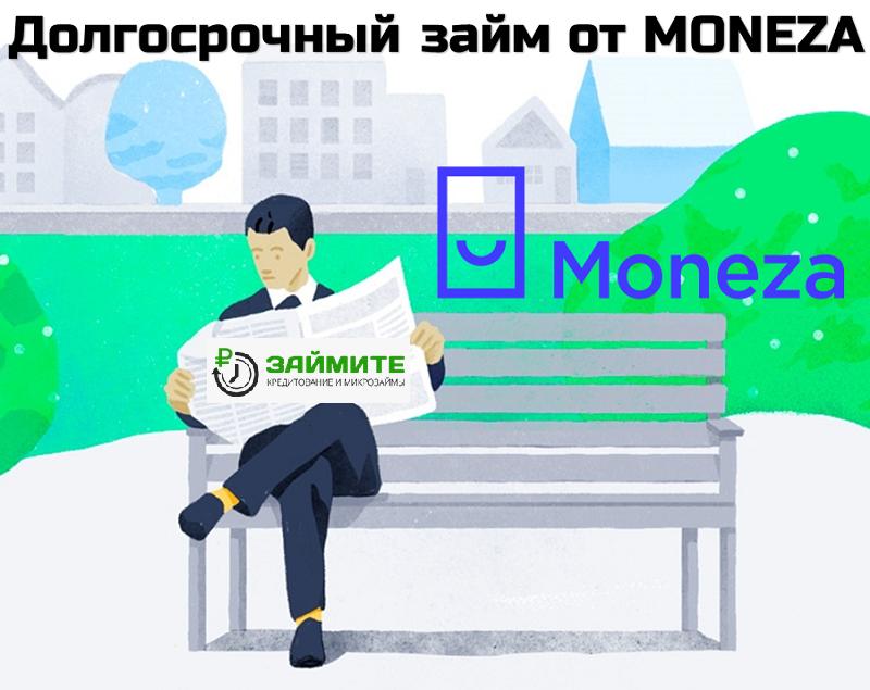 Мфо монеза мфо москвы займы без отказа 100000 рублей