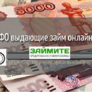 Новые МФО России 2018 для онлайн займов