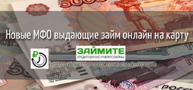 мобильный банк займ