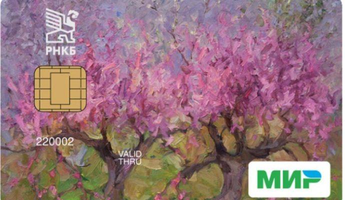 Онлайн заявка на кредитную карту РНКБ
