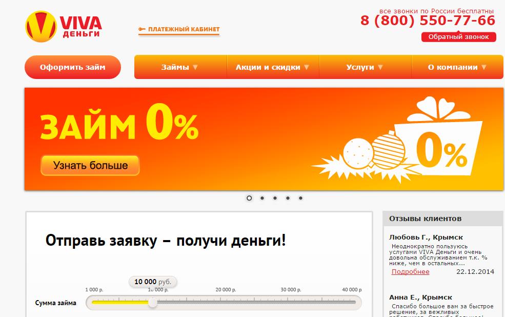 подача онлайн заявки вива деньги